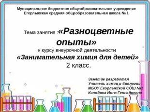 Муниципальное бюджетное общеобразовательное учреждение Егорлыкская средняя о