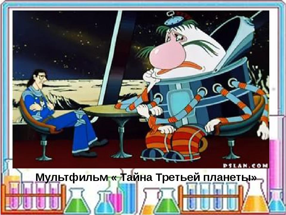 Мультфильм « Тайна Третьей планеты»