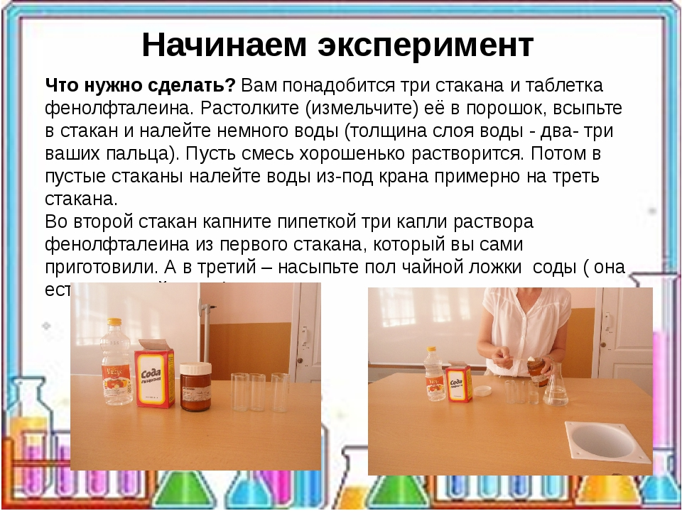Начинаем эксперимент Что нужно сделать? Вам понадобится три стакана и таблет...