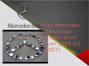 Mercedes-Benz— старейшая в мире маркаавтомобилей Основанная Карлом Бенцом,