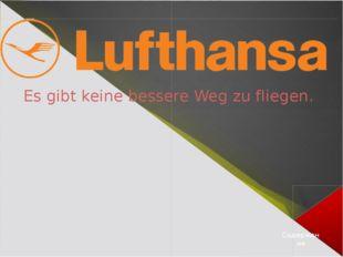 Шеринг— немецкая фармацевтическая компания, обладающая собственной исследов