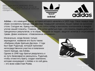 Adidas– это немецкий бренд, история которого началась в 1920 году. Свою перв