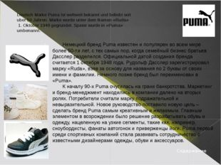 Немецкий бренд Puma известен и популярен во всем мире более 50-ти лет, с тех