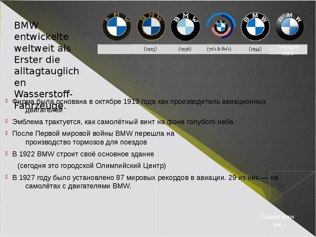 BMW оказался послеВторой мировой войныв критическом положении, во многом из...