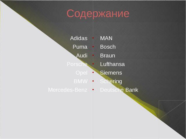 Audi AG Vorsprung durch Technik Содержание