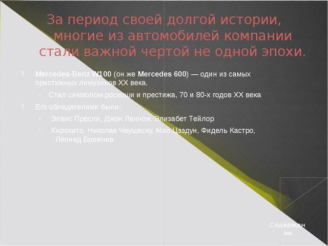Mercedes-Benz W140 (600SE) – идейный прееменик Mercedes-Benz W100. Последняя...