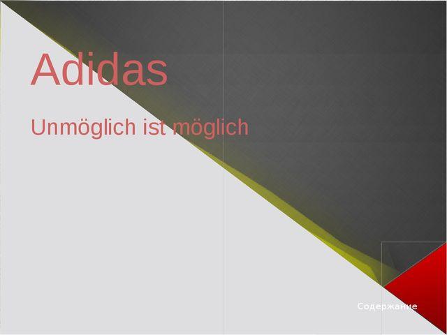 Содержание Adidas Puma Audi Porsche Opel BMW Mercedes-Benz MAN Bosch Braun Lu...