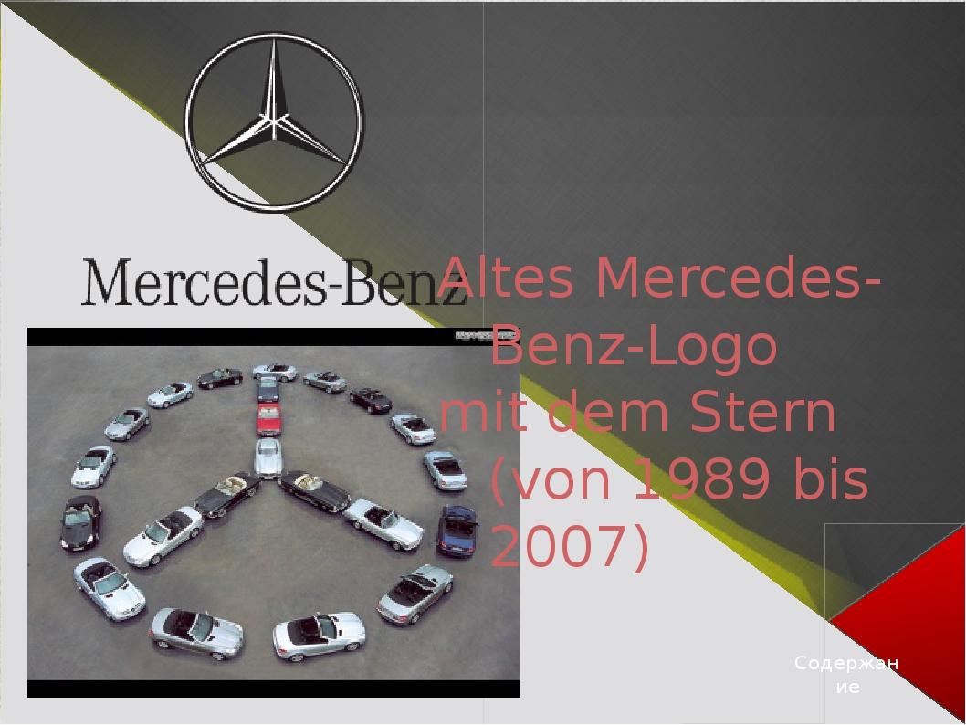 Mercedes-Benz— старейшая в мире маркаавтомобилей Основанная Карлом Бенцом,...