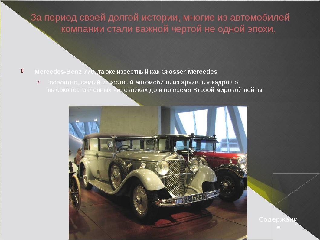 Король Бельгии на своем автомобиле Содержание