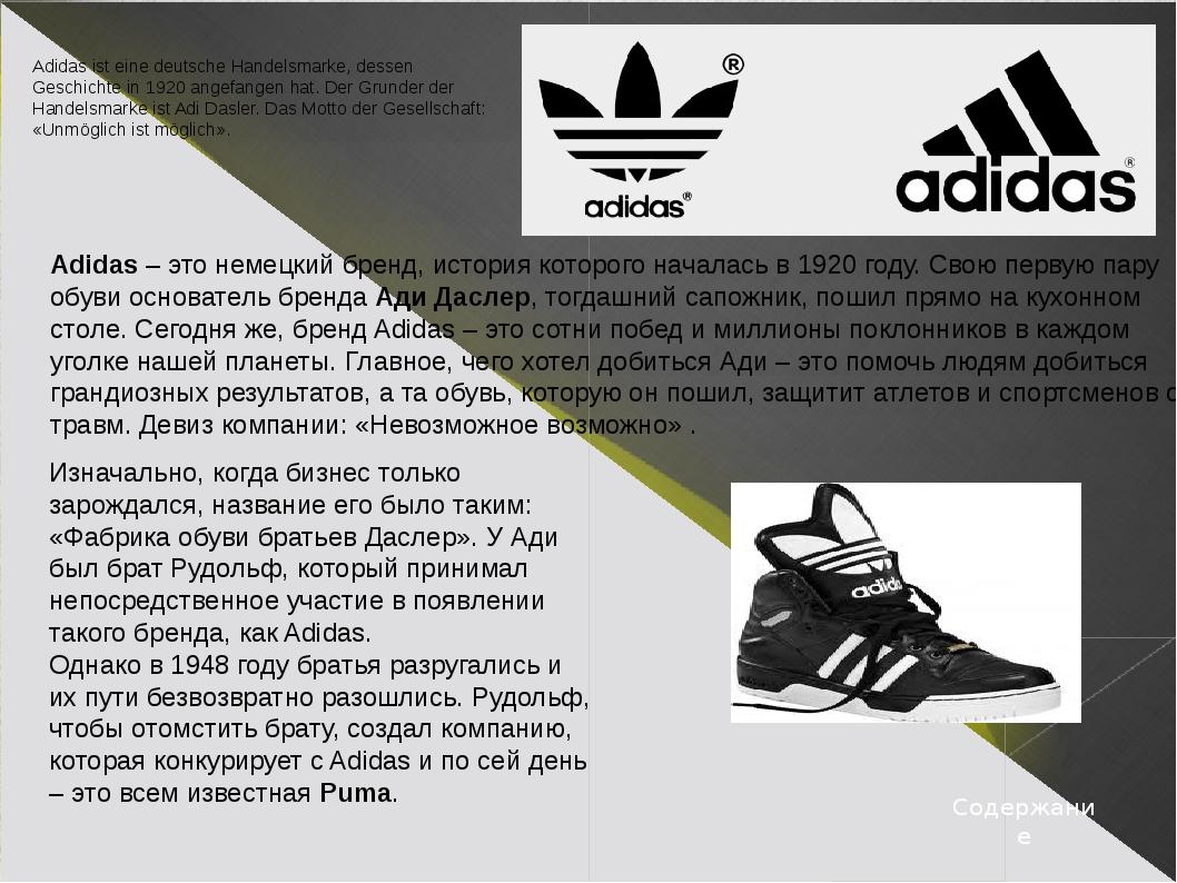 Adidas– это немецкий бренд, история которого началась в 1920 году. Свою перв...