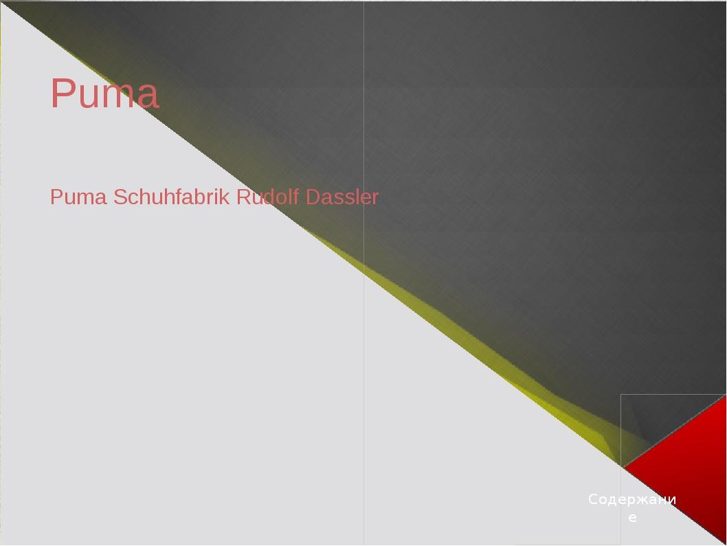 """BMW Bayerische Motoren Werke """"Der UltimateFahrenMaschine"""" Содержание"""