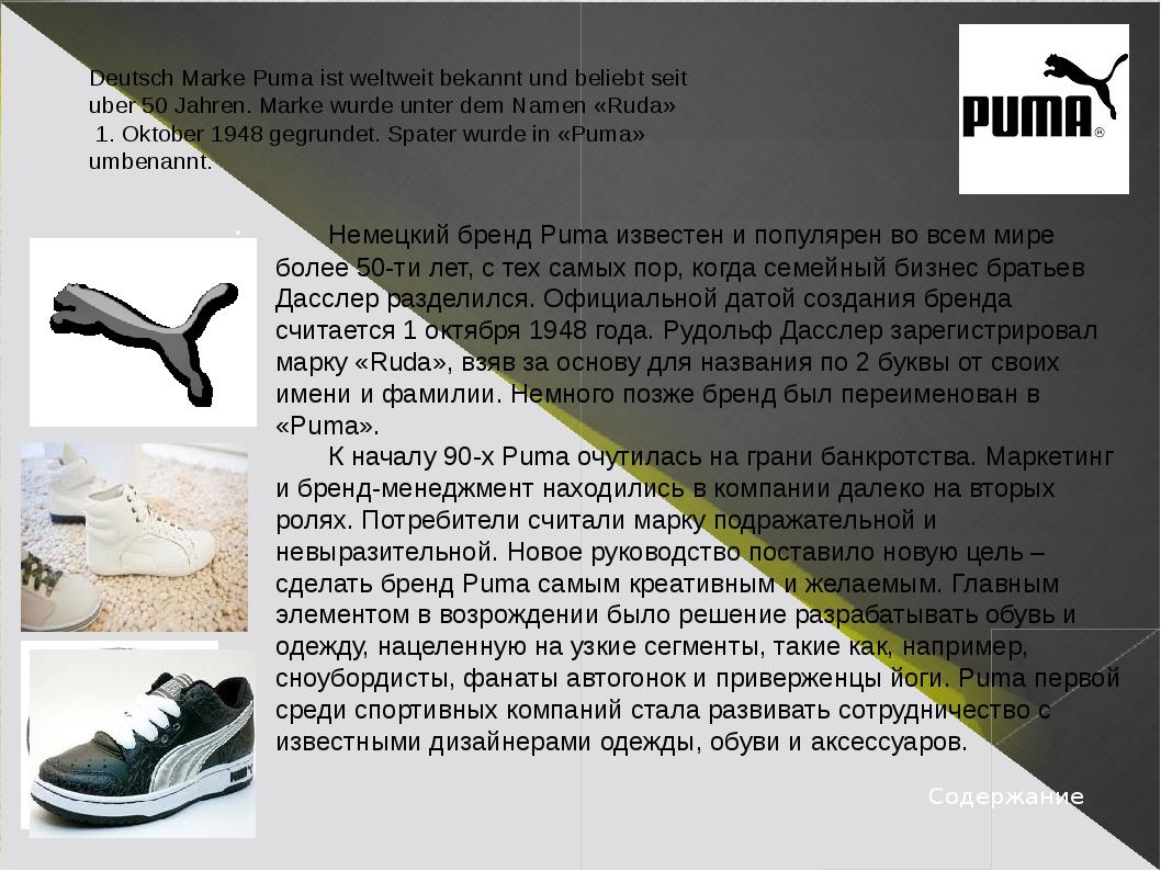 Немецкий бренд Puma известен и популярен во всем мире более 50-ти лет, с тех...
