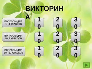ВИКТОРИНА 20 10 10 10 ВОПРОСЫ ДЛЯ 1– 4 КЛАССОВ ВОПРОСЫ ДЛЯ 5 - 8 КЛАССОВ ВОПР