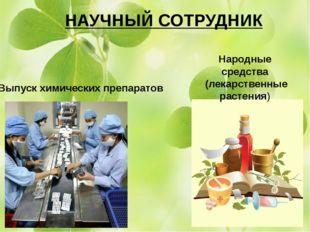 Выпуск химических препаратов Народные средства (лекарственные растения) НАУЧ