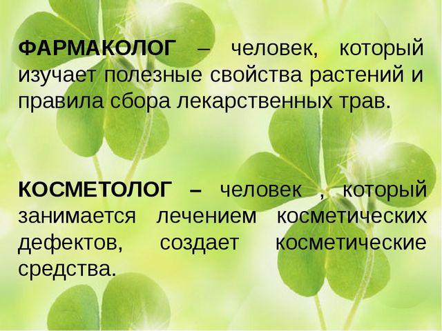 ФАРМАКОЛОГ – человек, который изучает полезные свойства растений и правила с...
