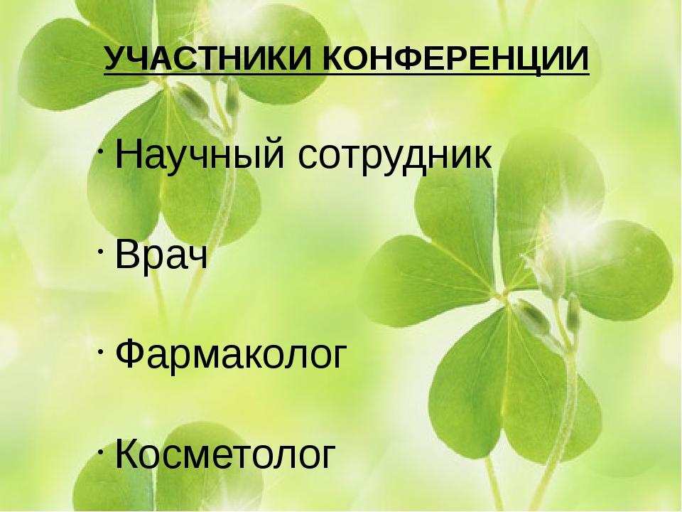 УЧАСТНИКИ КОНФЕРЕНЦИИ Научный сотрудник Врач Фармаколог Косметолог