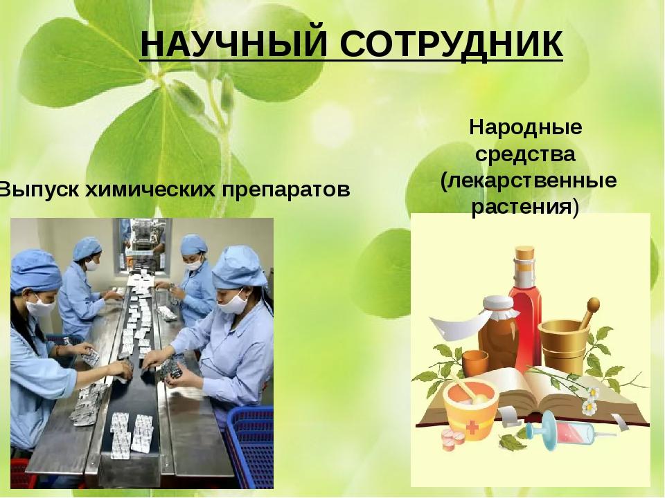Выпуск химических препаратов Народные средства (лекарственные растения) НАУЧ...