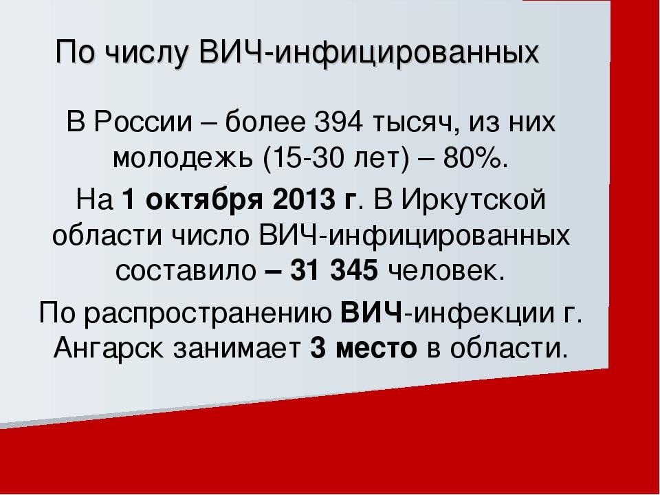 В России – более 394 тысяч, из них молодежь (15-30 лет) – 80%. На 1 октября 2...
