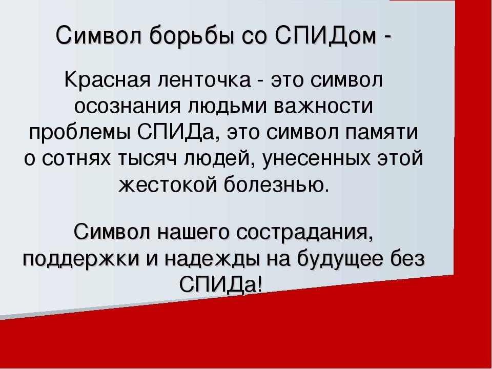 Символ борьбы со СПИДом - Красная ленточка - это символ осознания людьми важн...