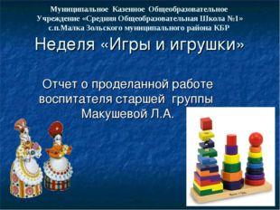 Неделя «Игры и игрушки» Отчет о проделанной работе воспитателя старшей группы