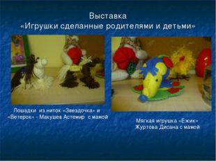 Выставка «Игрушки сделанные родителями и детьми» Лошадки из ниток «Звездочка»