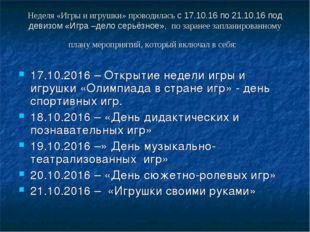 Неделя «Игры и игрушки» проводилась с 17.10.16 по 21.10.16 под девизом «Игра