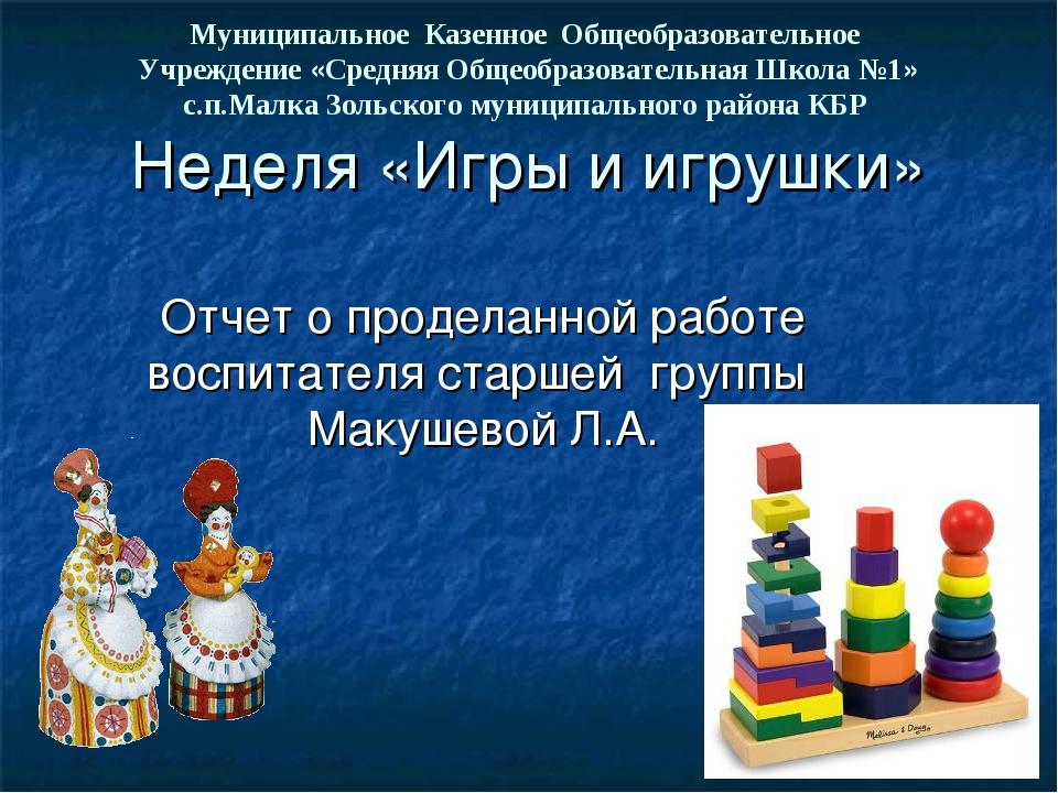 Неделя «Игры и игрушки» Отчет о проделанной работе воспитателя старшей группы...