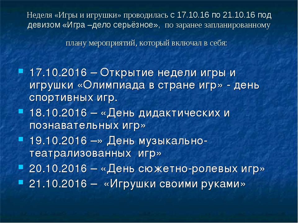 Неделя «Игры и игрушки» проводилась с 17.10.16 по 21.10.16 под девизом «Игра...