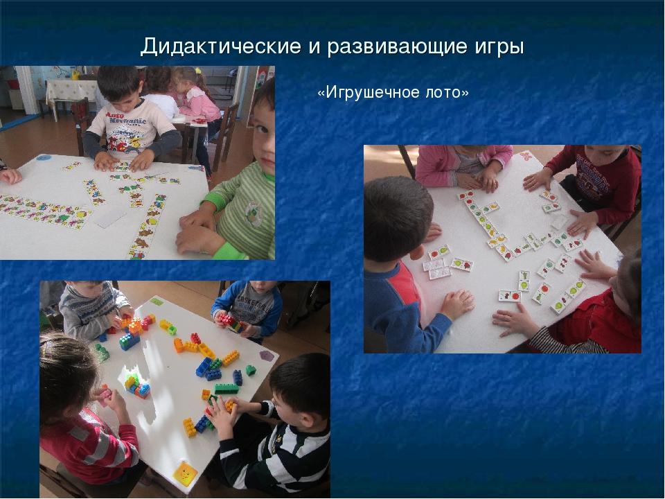 Дидактические и развивающие игры «Игрушечное лото»