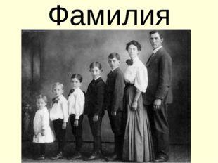 Фамилия