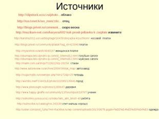 Источники http://karisha2011.uol.ua/blog/tags/16435/obvyazka-kryuchkom/ носов