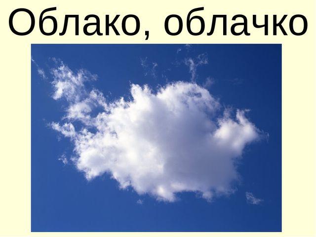 Облако, облачко