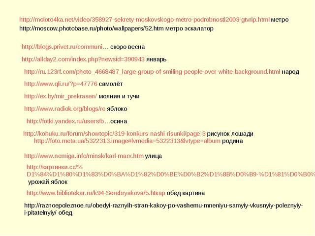 http://moloto4ka.net/video/358927-sekrety-moskovskogo-metro-podrobnosti2003-g...