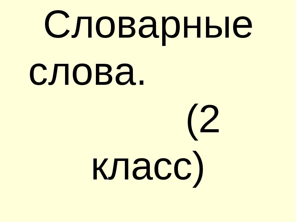 Словарные слова. (2 класс)