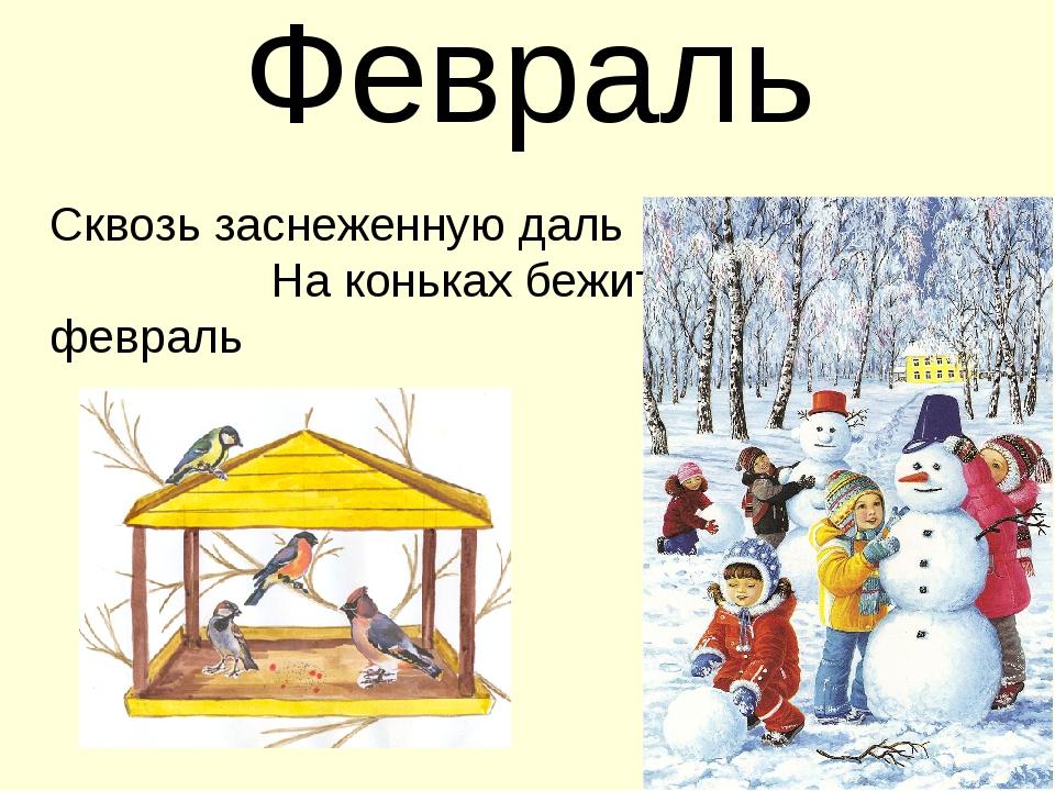 Февраль Сквозь заснеженную даль На коньках бежит февраль