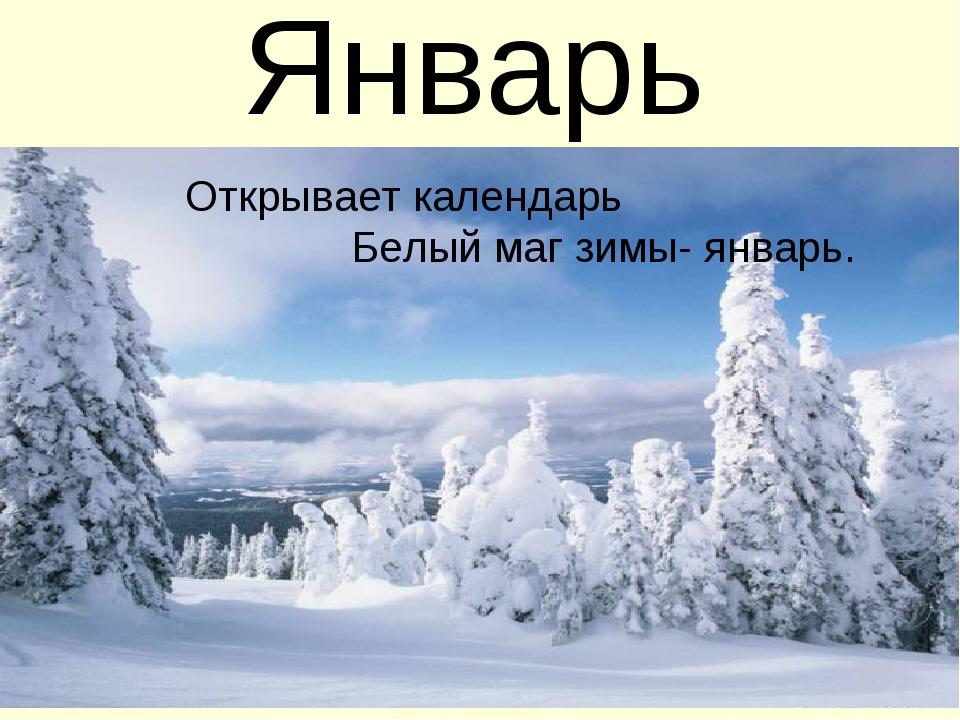 Январь Открывает календарь Белый маг зимы- январь.