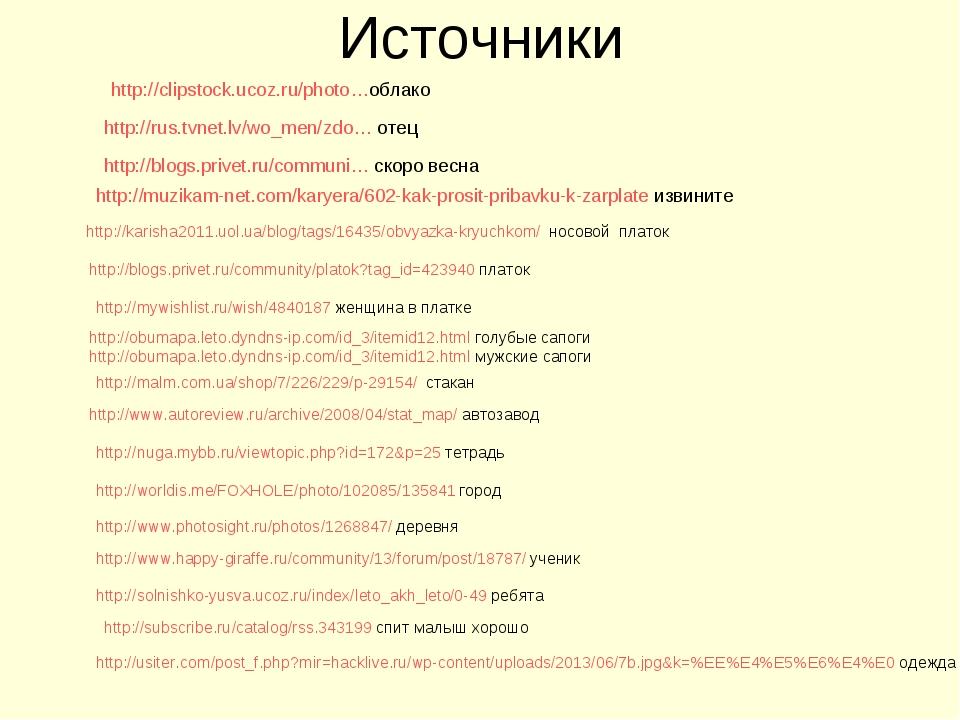 Источники http://karisha2011.uol.ua/blog/tags/16435/obvyazka-kryuchkom/ носов...