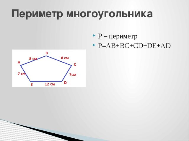 P – периметр P=AB+BC+CD+DE+AD Периметр многоугольника