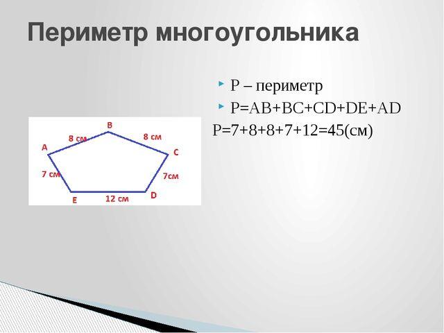 P – периметр P=AB+BC+CD+DE+AD P=7+8+8+7+12=45(см) Периметр многоугольника