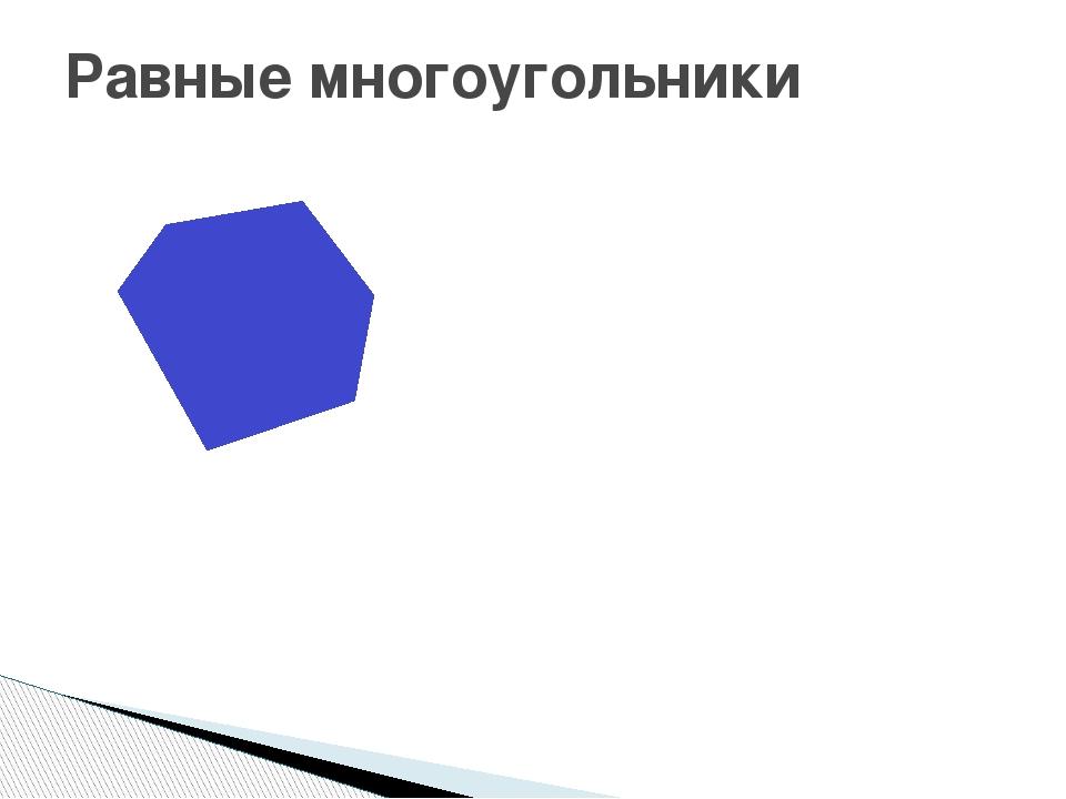 Равные многоугольники