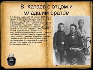 В. Катаев с отцом и младшим братом В. П. Катаев родился 16 (28 января) 1897 г
