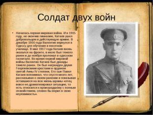 Солдат двух войн Началась первая мировая война. И в 1915 году, не окончив гим