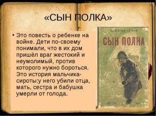 «СЫН ПОЛКА» Это повесть о ребенке на войне. Дети по-своему понимали, что в их