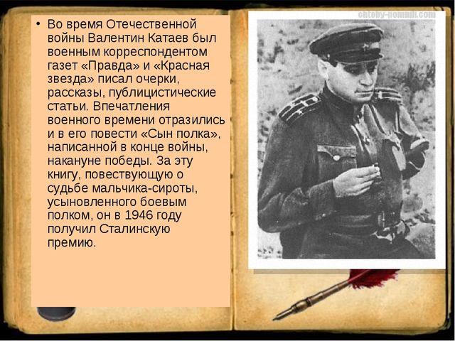 Во время Отечественной войны Валентин Катаев был военным корреспондентом газе...