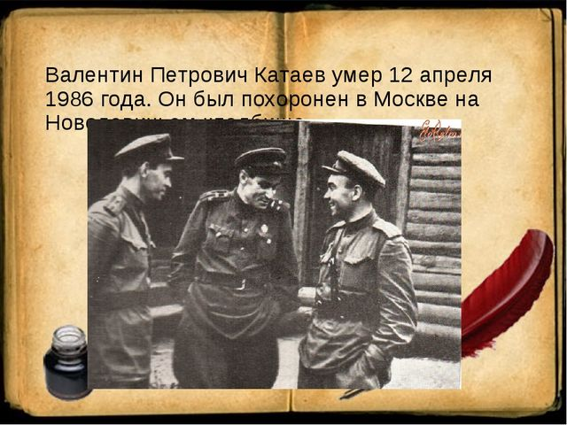 Валентин Петрович Катаев умер 12 апреля 1986 года. Он был похоронен в Москве...