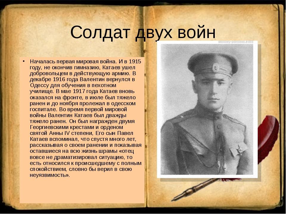 Солдат двух войн Началась первая мировая война. И в 1915 году, не окончив гим...