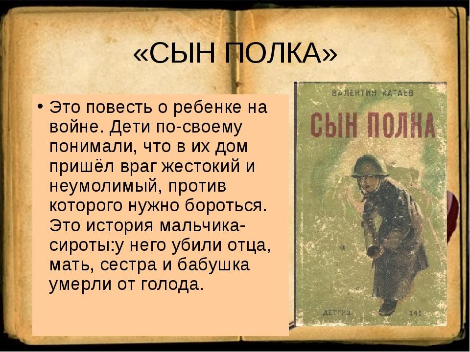 «СЫН ПОЛКА» Это повесть о ребенке на войне. Дети по-своему понимали, что в их...