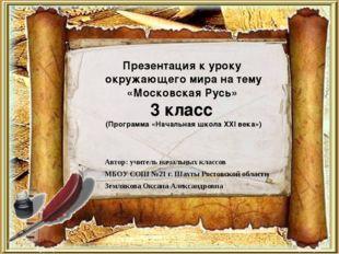 Презентация к уроку окружающего мира на тему «Московская Русь» 3 класс (Прогр
