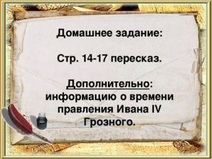 Домашнее задание: Стр. 14-17 пересказ. Дополнительно: информацию о времени пр