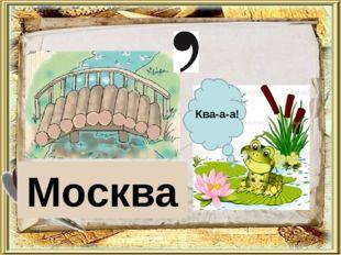 Ква-а-а! Москва